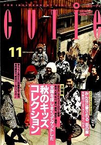 CUTIE 1992.11 秋のキッズコレクション