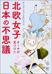 北欧女子オーサが見つけた日本の不思議 オーサ・イェークストロム *著