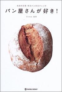 パン屋さんが好き!名店の定番・限定パン完全チェック Cleva  *監修