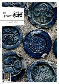続 日本の家紋 辻合喜代太郎 *著 保育社カラーブックス286