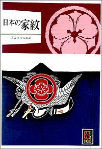 日本の家紋 辻合喜代太郎 *著 保育社カラーブックス286