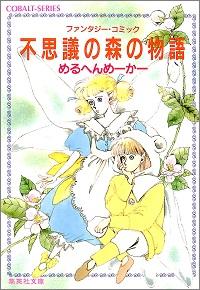 不思議の森の物語 ファンタジー・コミック めるへんめーかー *著