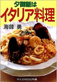 夕御飯はイタリア料理 海鋒勇 *著