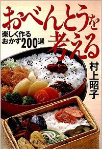 おべんとうを考える 楽しく作るおかず200選 村上昭子 *著