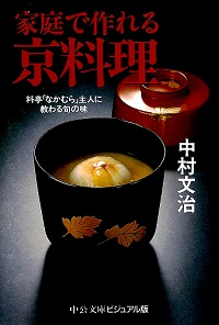 家庭で作れる京料理 料亭「なかむら」主人に教わる旬の味 中村文治 *著