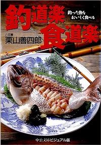 釣道楽 食道楽 釣った魚をおいしく食べる 「八百善」栗山善四郎 *著