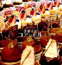 洋菓子店コアンドル(映画のパンフレット)