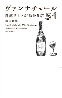 ヴァンナチュール 自然ワインが飲める店51 勝山晋作 *著