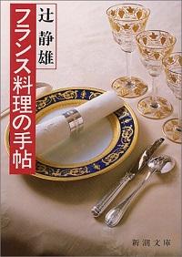 フランス料理の手帖 辻静雄 *著