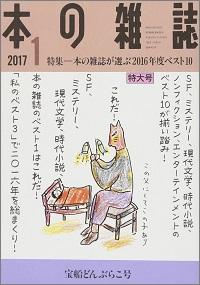 本の雑誌 403号 本の雑誌が選ぶ2016年度ベスト10 宝船どんぶらこ号