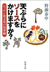 天ぷらにソースをかけますか? ニッポン食文化の境界線 野瀬泰申 *著