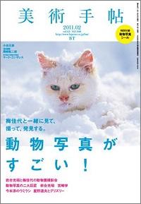 美術手帖 動物写真がすごい!梅佳代と一緒に見て、撮って、発見する。 2011.02