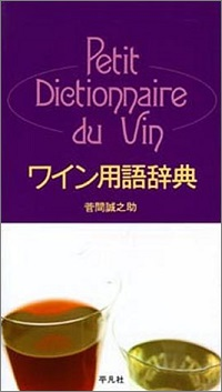 ワイン用語辞典 菅間誠之助 *著