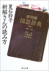 新解さんの読み方 夏石鈴子 *著