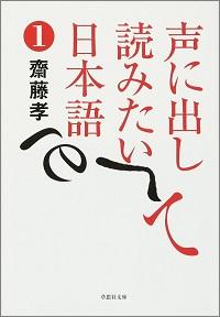声に出して読みたい日本語1 齋藤孝 *著