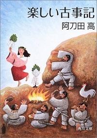 楽しい古事記 阿刀田高 *著