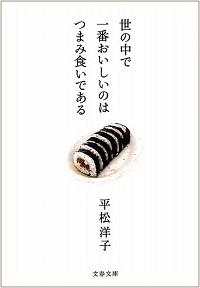 世の中で一番おいしいのはつまみ食いである 平松洋子 *著