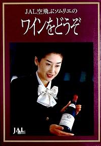 JAL空飛ぶソムリエのワインをどうぞ