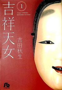 吉祥天女 1・2巻セット(完結) 吉田秋生 *著