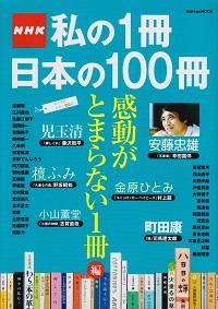 私の1冊 日本の100冊 感動がとまらない1冊編