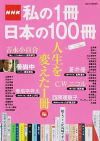 私の1冊 日本の100冊 人生を変えた1冊編