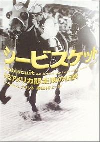 シービスケット あるアメリカ競走馬の伝説 ローラ・ヒレンブランド *著、奥田祐士 *訳