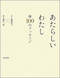 あたらしいわたし 禅 100のメッセージ 廣瀬裕子×藤田一照 *著
