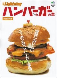 ハンバーガーの本 完全保存版 世界一おいしいニッポンのハンバーガー事情。