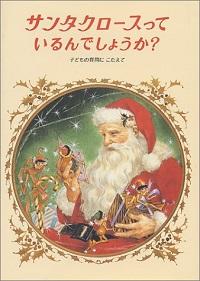 サンタクロースっているんでしょうか? 子どもの質問にこたえて 東逸子 *イラスト、中村妙子 *訳