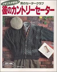 イギリスが好き!彼のカントリーセーター 男のセータークラブ