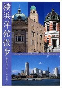 横浜洋館散歩 山手とベイエリアを訪ねて