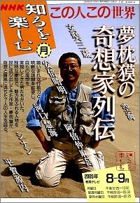 夢枕獏の奇想家列伝 NHK知るを楽しむ この人この世界 2005年8-9月