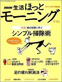 NHK生活ほっとモーニング 2003年11・12月号 昔の知恵に学ぶシンプル掃除術