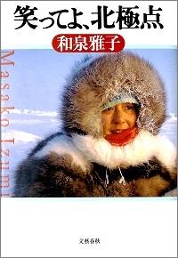 笑ってよ、北極点 和泉雅子 *著