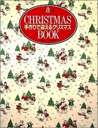 CHRISTMAS BOOK 手作りで迎えるクリスマス