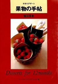 果物の手帖 手作りデザート 福田里香 *著