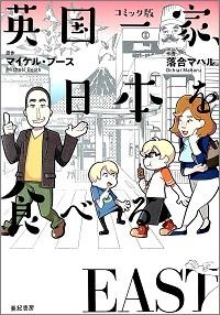 コミック版 英国一家、日本を食べる EAST マイケル・ブース *著、落合マハル *作画