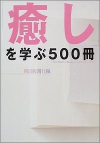 「癒し」を学ぶ500冊 朝日新聞社 *編