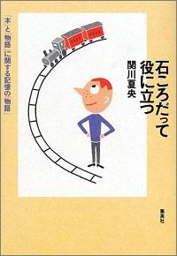 石ころだって役に立つ 「本」と「物語」に関する記憶の「物語」 関川夏央 *著