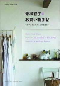 青柳啓子のお買い物手帖 ナチュラルスタイルの衣食住