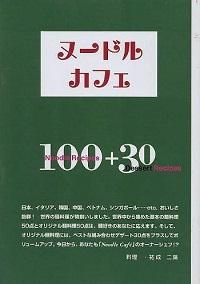 ヌードルカフェ 100 Noodle Recipes +30 Dessert Recipes 祐成二葉 *著