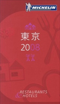 MICHELIN GUIDE 東京 2008