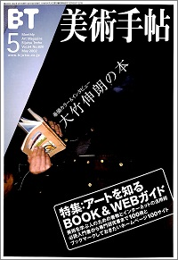 美術手帖 アートを知るBOOK&WEBガイド 巻頭カラー&インタビュー大竹伸朗の本 2002.05