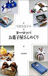 今田美奈子のヨーロッパお菓子屋さんめぐり