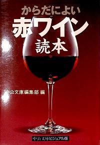 からだによい赤ワイン読本 中公文庫編集部 *編