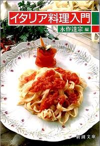 イタリア料理入門 西洋料理のコツ 永作達宗 *著