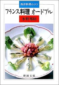 フランス料理 オードブル 西洋料理のコツ  水野邦昭 *著