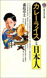 カレーライスと日本人 森枝卓士 *著