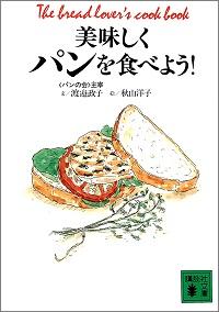 美味しくパンを食べよう! <パンの会>主宰 渡邉政子 *著、秋山洋子 *絵