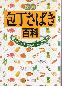 図解 包丁さばき百科 魚・貝・肉・野菜・くだもの